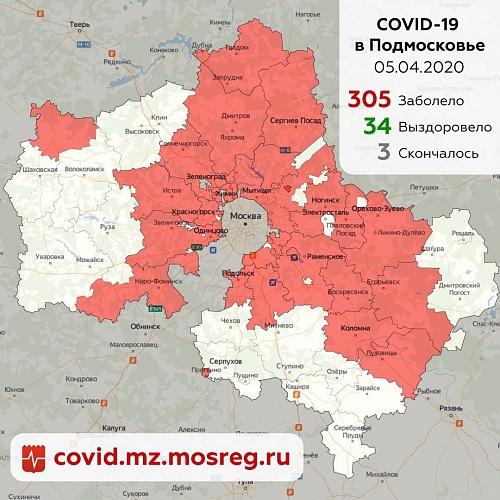 Карта распространения коронавируса в Московской области