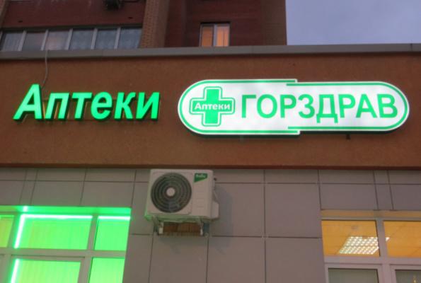 Аптека Горздрав