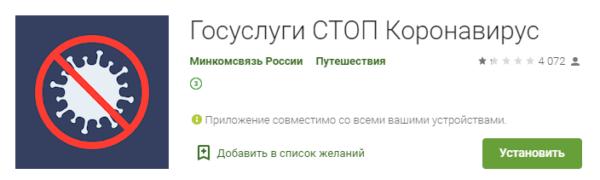 Госуслуги СТОП Коронавирус