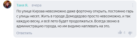 Запах горелого мусора в Домодедово