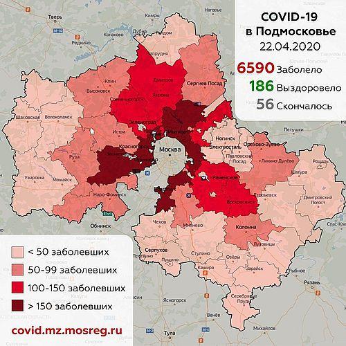 Карта распространения коронавируса в Подмосковье