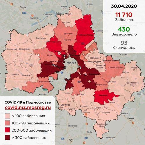 Хроники коронавируса в Подмосковье: 30 апреля
