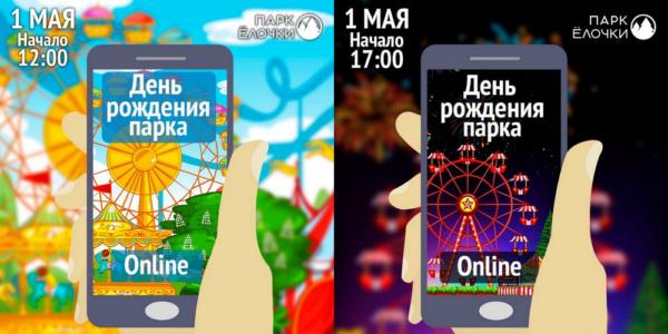 День рождения парка Елочки онлайн