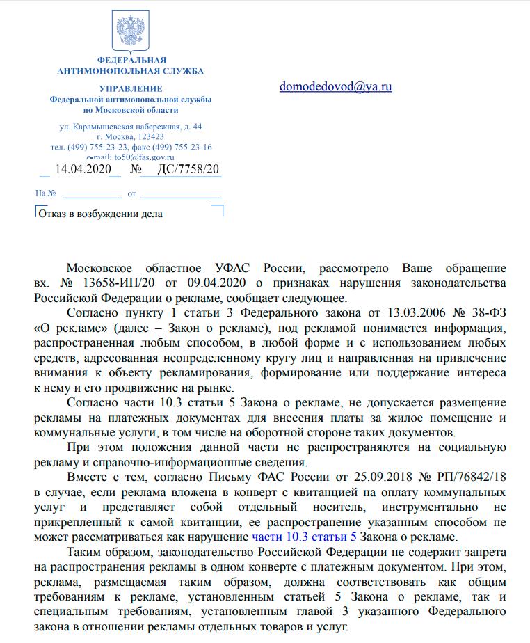 Разъяснение УФАС Московской области по рекламе в квитанциях МосОблЕИРЦ