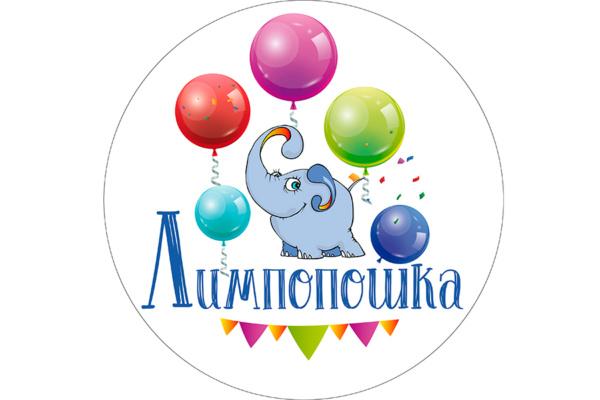 Лимпопошка. Воздушные шарики и товары для праздника