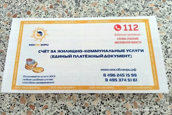 Реклама в квитанции МосОблЕИРЦ