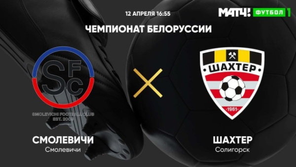 Чемпионат Белоруссии