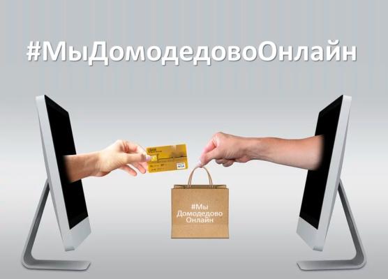 #МыДомодедовоОнлайн