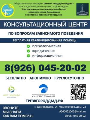 В Домодедово начал работу центр помощи зависимым людям