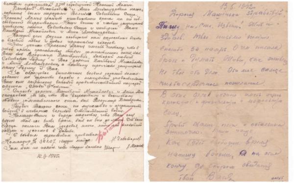 Домодедовский музей опубликовал письма с фронта