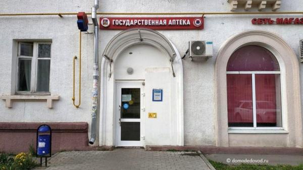 Аптека. Домодедово, улица Советская, 4