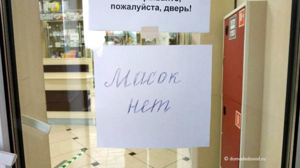 Аптека. Улица Советская, 62. Масок нет