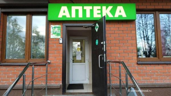 Аптека. Улица Советская, 62