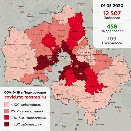 Карта распространения коронавирусной инфекции в Московской области