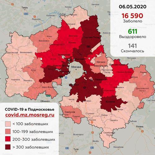 Хроники коронавируса в Подмосковье: 06.05.2020