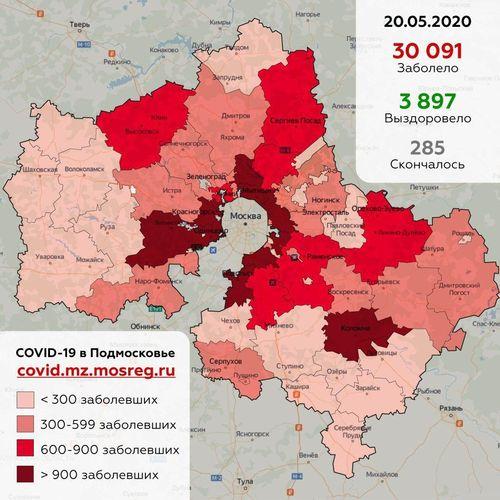 Хроники коронавируса в Московской области: более 30 тысяч заболевших