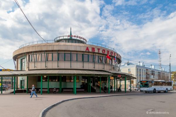 Автовокзал в Домодедово
