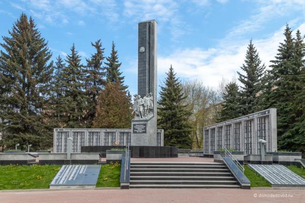 Мемориал воинам в Домодедово