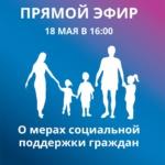 Прямой эфир о мерах социальной поддержки граждан пройдёт 18 мая
