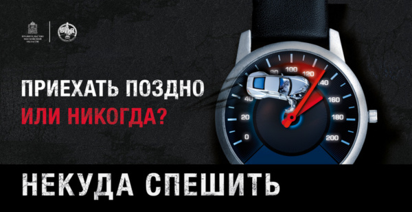 """Социальный раунд """"Некуда спешить"""""""