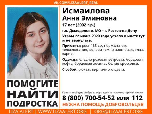 Пропавшую девушку - жительницу г.о. Домодедово ищут в Ростове-на-Дону