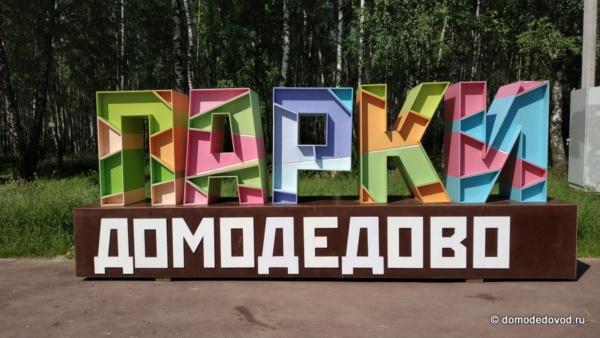 Парки Домодедово