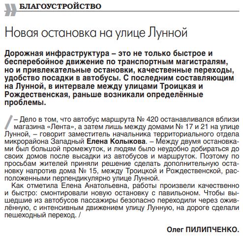 «Новая остановка на Лунной». Газета «Призыв», номер от 29 июня 2020 года, с. 12