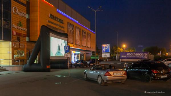 Автокинотеатр в Домодедово