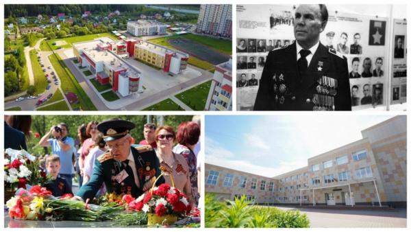 Домодедовским школам присвоили имена Героев