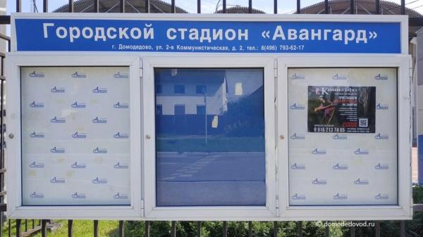Городской стадион «Авангард»