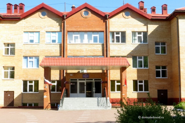 Домодедово школа