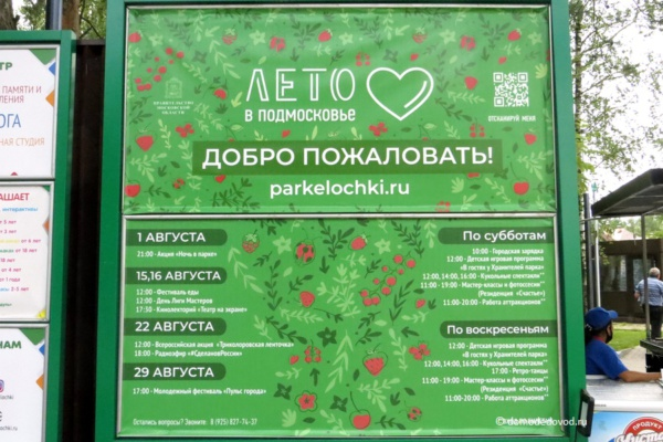 Афиша парка Елочки