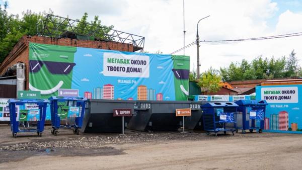 Пункт бесплатного приема крупногабаритных отходов «Мегабак»
