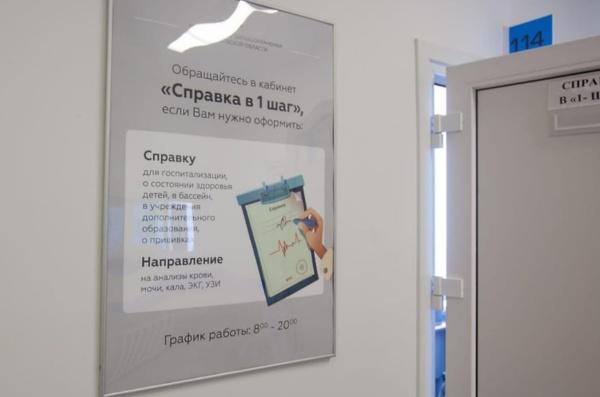 «Справка в 1 шаг» в детских поликлиниках Московской области