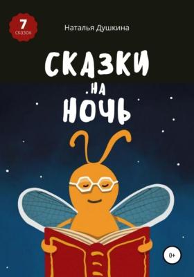 Наталья Душкина «Сказки на ночь»