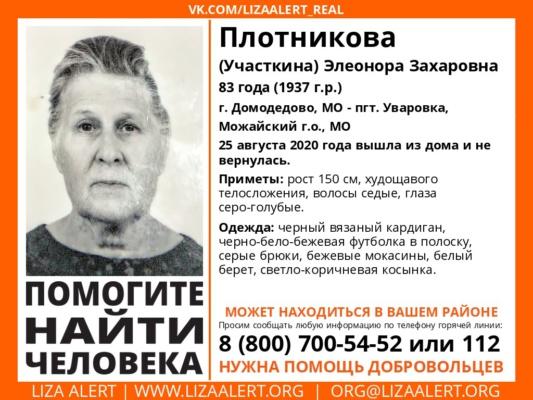 Плотникова (Участкина) Элеонора Захаровна, 83 года