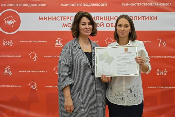 5 педагогов из Домодедово получили свидетельства на получение жилищной субсидии