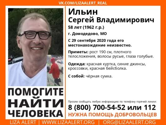 Пропал Ильин Сергей Владимирович, 58 лет, г. Домодедово