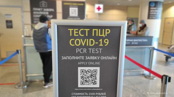 Тест ПЦР на COVID-19 в аэропорту Домодедово