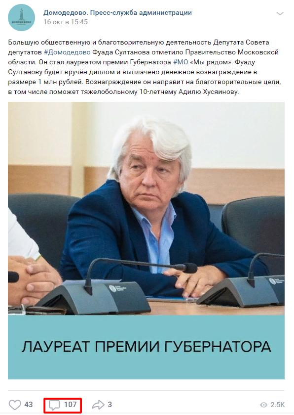Новость пресс-службы администрации Домодедово