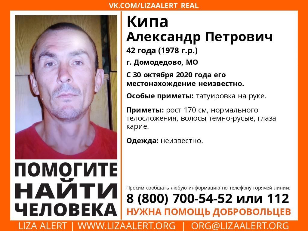 Внимание! Помогите найти человека!