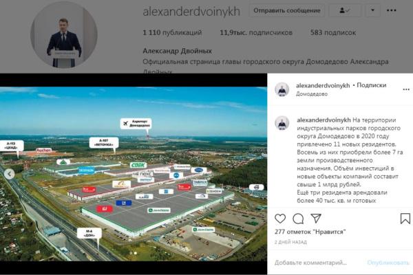 Более 1 млрд рублей будет инвестировано новыми резидентами в индустриальные парки Домодедово