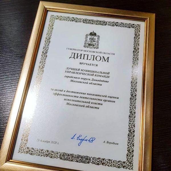 Диплом от губернатора