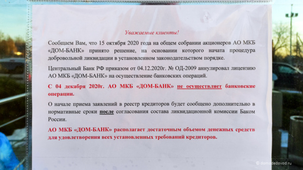 Муниципальный «ДОМ-БАНК»