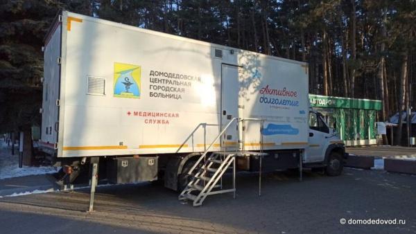 Мобильная поликлиника в Домодедово