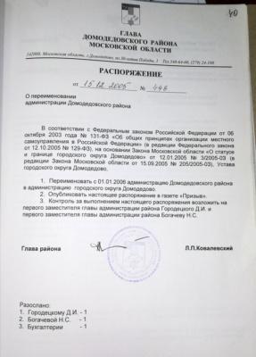 Распоряжение Главы от 15.12.2005 № 448