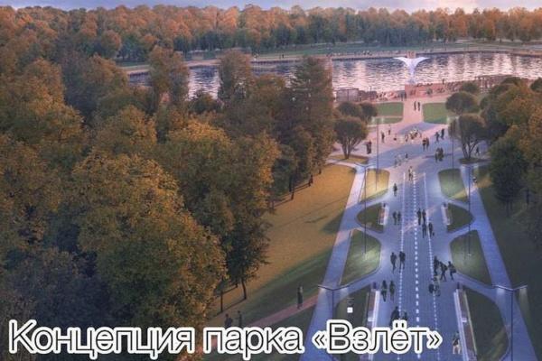 Концепция парка Взлет в Микрорайоне Авиационный
