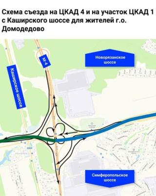 Развязка ЦКАД в Домодедово