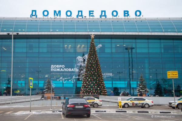 Аэропорт Домодедово имени Михаила Васильевича Ломоносова