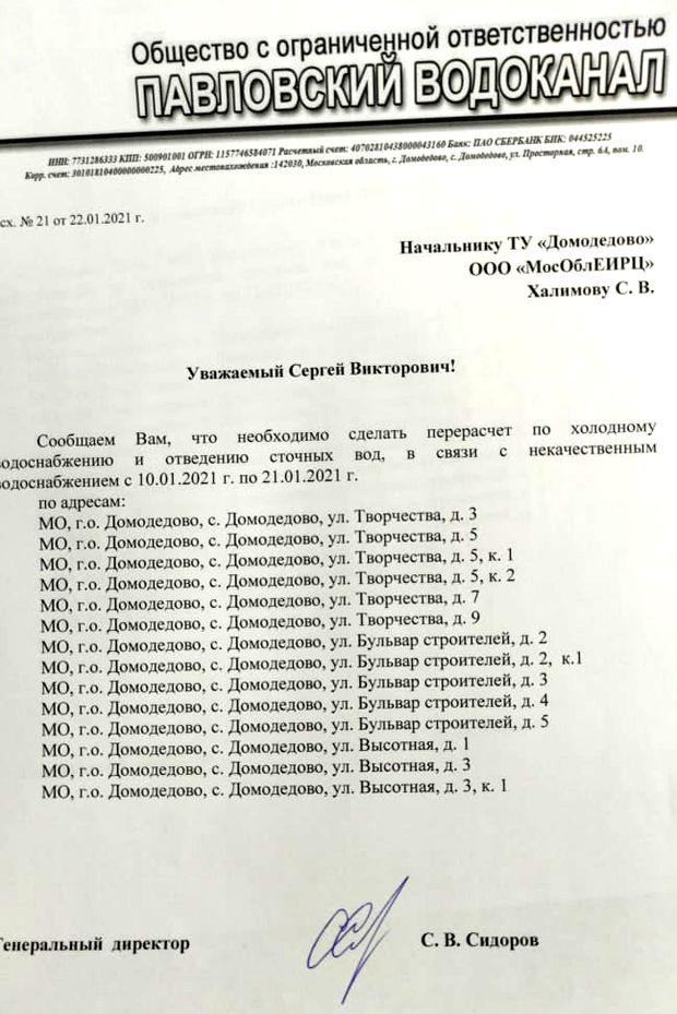 Проблемы с водой в ЖК Домодедово Парк